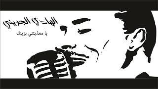 تحميل اغاني الهادي الجويني : ﻳﺎ ﻣﻌﺬﺑﺘﻨﻲ ﺑﺰﻳﻨﻚ MP3