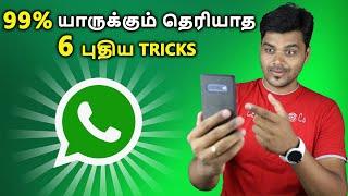 யாருக்கும் தெரியாத 6 Whatsapp Tricks | 6 Secret Whatsapp Tips & Tricks in Tamil Tech
