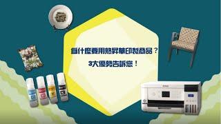 為什麼要用熱昇華印製商品?3大優勢告訴您!|奕昇有限公司