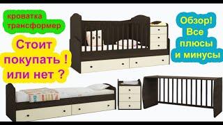 Обзор кроватка трансформер для новорожденого - стоит покупатиь или нет?