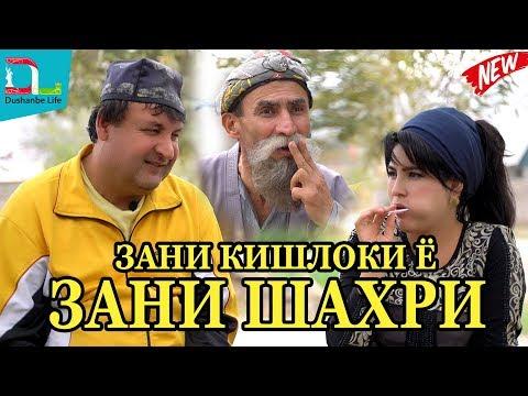 Махфилоро - Духтари шахри хубай ё кишлоки