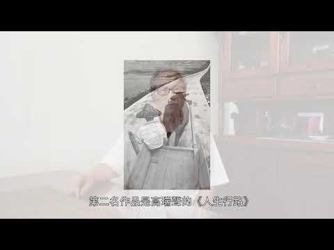 臺中市第24屆大墩美展 攝影類評審感言   康台生委員