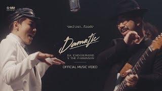 [Damatic] ระหว่างเรา...คืออะไร - ดา เอ็นโดรฟิน x THE PARKINSON [Official MV]