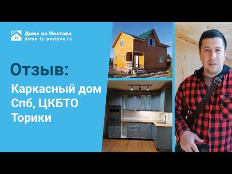 Строительство каркасного дома Спб, ЦКБТО Торики