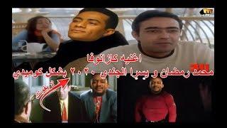 اغاني طرب MP3 اغنيه كازانوفا (محمد رمضان و يسرا الجندي 2020) بشكل كوميدي تحميل MP3