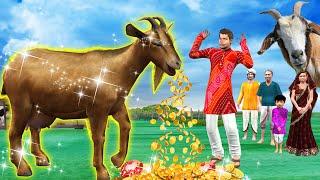 Magical Goat Kahani जादुई बकरी वाला हिंदी कहानियां Hindi Kahaniya Hindi Stories Hindi Comedy Video