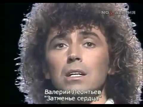 Валерий Леонтьев  - Затменье сердца (Клип) |  телеканал NОСТАLЬГИЯ