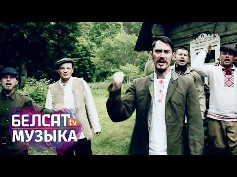 Dzieciuki - Кліп на песню гурта «Дзецюкі» / Dzieciuki «Лясныя браты»