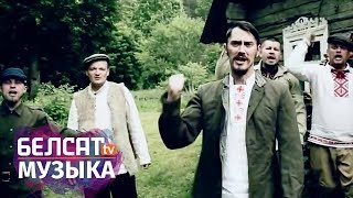 Video Кліп на песню гурта «Дзецюкі» / Dzieciuki «Лясныя браты»