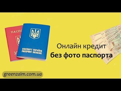 Онлайн кредит на карту без фото паспорта в Украине