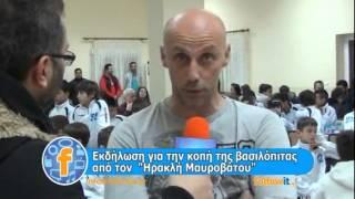 ΗΡΑΚΛΗΣ ΜΑΥΡΟΒΑΤΟΥ - ΚΟΠΗ ΒΑΣΙΛΟΠΙΤΑΣ 8/1/2014