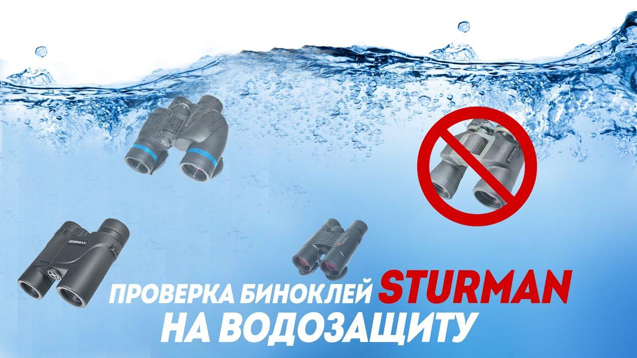 Видео о товаре Бинокль Sturman 8x40 WP WA