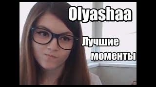 Olyashaa| Оляша - лучшие моменты со стримов