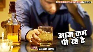 यह शराबी गाना सुनकर आप दोबारा सुनने के लिए मजबूर हो जायेंगे AAJ KAM PI RAHE HAI | SHARABI SAD SONGS
