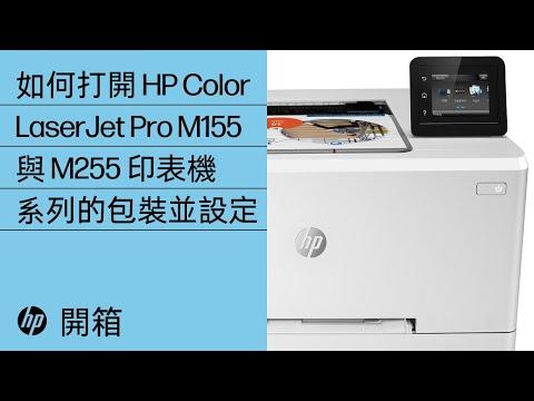 如何打開 HP Color LaserJet Pro M155 與 M255 印表機系列的包裝並設定