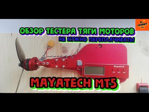 Тестер тяги моторов MAYATECH MT5! Полный обзор. Посылка с Bangood!