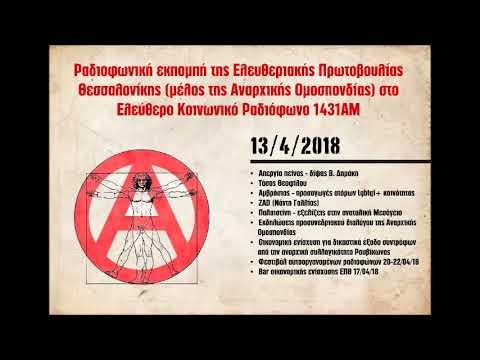 4η εκπομπή της Ελευθεριακής Πρωτοβουλίας Θεσσαλονίκης στο 1431ΑΜ, 13/4/2018