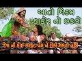 Gujarati Movie Song 2015 | 'Aato Vikram Thakor No Chhakdo Re' | VIKRAM THAKOR, TANUSHRI
