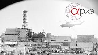 Константин Проскуряков: Чернобыльская катастрофа. 30 лет спустя