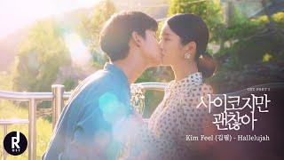 Kim Feel (김필) - Hallelujah (나도 모르는 노래) | It's Okay to Not Be Okay OST PART 5 MV | ซับไทย