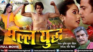 Malla Yuddha   मल्ल युद्ध   Ravi Kishan & Rani Chatterjee   Superhit Bhojpuri Full Action Movie
