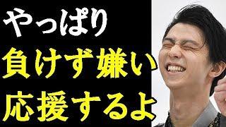 羽生結弦やっぱり負けず嫌い!「今はもう勝ちたいしかない」最短で強くなりたい!「現役続ける以上そういう羽生を応援していきたい」#yuzuruhanyu