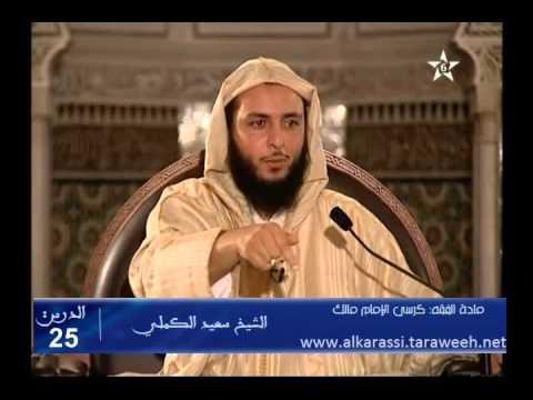 بيت يجمع أمهات المؤمنين رضي الله عنهن  !! – الشيخ سعيد الكملي
