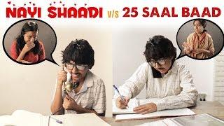 Nayi Shaadi vs 25 Saal Baad | MostlySane