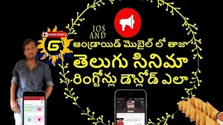 how to download telugu latest movie ringtones in android & IOS IN TELUGU BY GANESH||