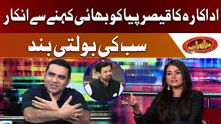Actress Ka Qaiser Piya Ko Bhai Kehne Se Inqar   Anam Tanvir   Rafaqat Ali Gillani   Mazaaq Raat