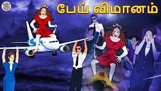 பேய் விமானம் | Tamil Horror Stories | Bedtime Stories | Tamil Fairy Tales | Tamil Stories  Story: The Haunted Flight  Written by: Saba Zameer Bhatkar  © Koo Koo TV  Subscribe for Watch More Tamil Horror Stories: https://www.youtube.com/channel/UCXteWiYz3mY0nFGL-RPcl3w?sub_confirmation=1