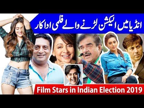 Bollywood Stars in Lok Sabha Polls 2019 | PM Imran Khan Ex