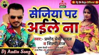 Pramod Premi Ke Gana 2021 New Bhojpuri Dj Remix Song