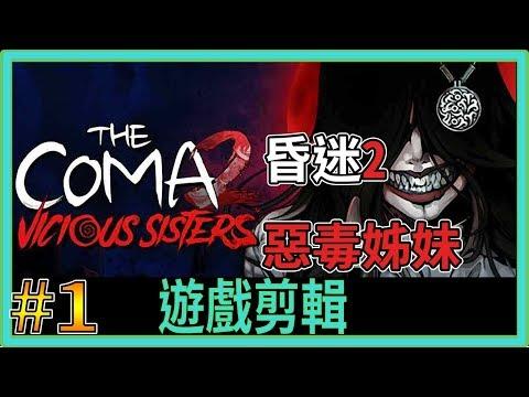 【翔龍實況】The Coma 2: Vicious Sisters 昏迷2:惡毒姊妹➽1說不清道不明的關係