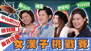 ▍(慎入,曱甴出沒注意) 女漢子3項全能大賽💪👧🏻 10mins 完全版