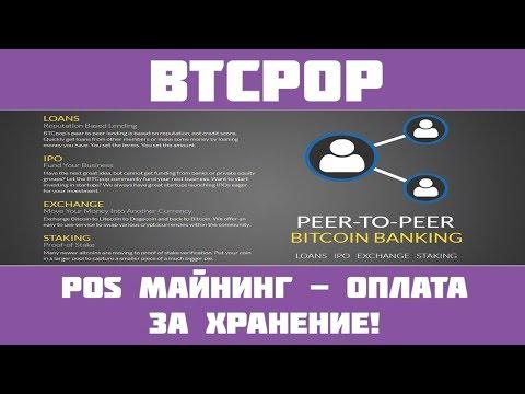 BTCPOP - Облачный PoS майнинг + мультикран!