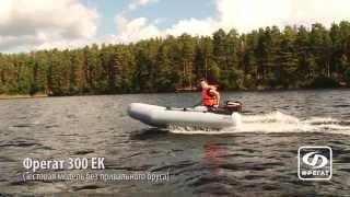 Лодка ПВХ Фрегат 300 ЕК от компании Интернет-магазин «Vlodke» - видео