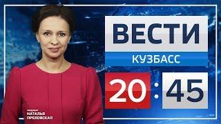 """Вести-Кузбасс 20.45"" от 20.09.2018"