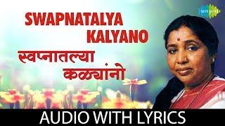 Swapnatalya Kalyano with Lyrics   दिवस तुझे हे