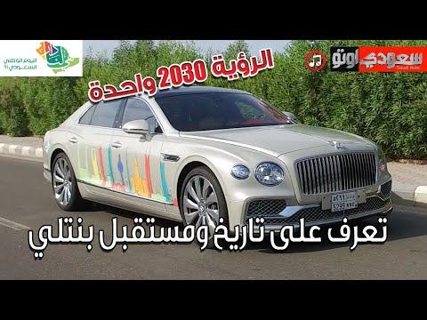 بنتلي السعودية تحتفل باليوم الوطني السعودي الـ 91