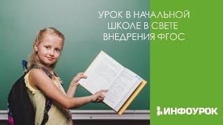 Урок в начальной школе в свете внедрения ФГОС | Видеолекции | Инфоурок фото