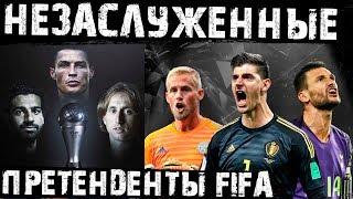 Самая странная награда FIFA! Кто заслуживает, а кто лишний?!