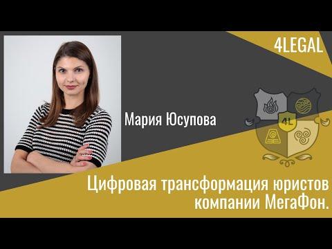 Цифровая трансформация юристов компании Мегафон: программы для юристов - Мария Юсупова