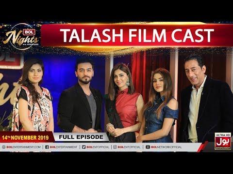 BOL Nights With Ahsan Khan | 14th November 2019 | Talash Film Cast | BOL Entertainment
