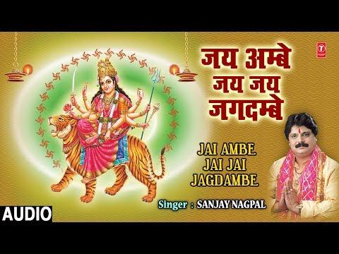 शुक्रवार Special जय अम्बे जय जय जगदम्बे धुन Jai Ambe Jai Jai Jagdambe, SANJAY NAGPAL,New Devi Bhajan