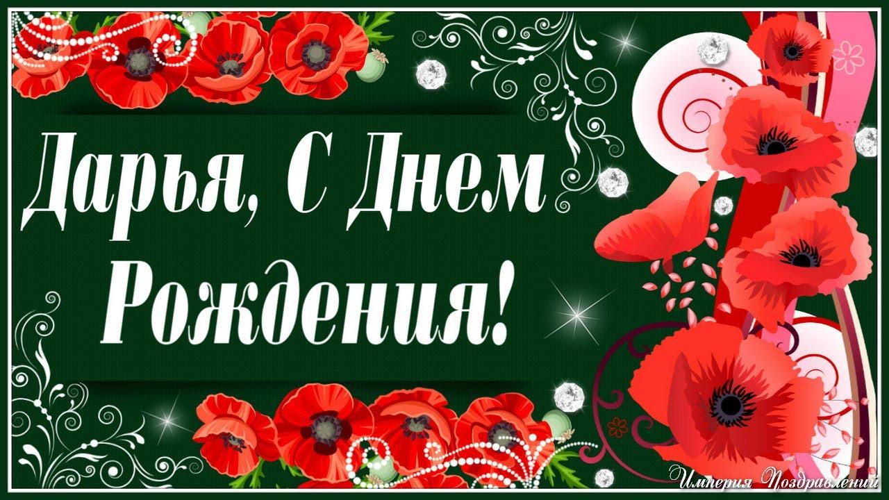 Прикольные картинки, картинка с днем рождения дарья дмитриевна