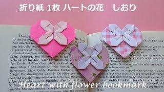 折り紙 1枚 ハートの花 しおり 簡単な折り方(niceno1)Origami Heart With Flower bookmark Tutorial