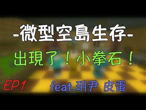 【烽狼】微型空島生存-出現吧!小拳石!EP1(feat.玥尹 皮蛋)