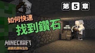 Minecraft 納歐的原味生存 【一定要知道!快速找到鑽石的方式】 第五章
