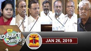 (26/01/2019)Makkal Mandram  10% Reservation for General Category: Social Good? or Votebank Politics?